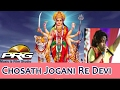 Download Chosath Jogani Re Devi Re PART-1 || Anil Dewra || Rahul Rajasthani & Group || PRG Full Hd  MP3 song and Music Video