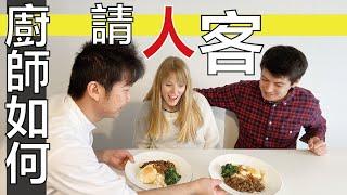 廚師如何請人客? 台式親子丼、創意米布丁 Alice和她朋友都吃得好開心