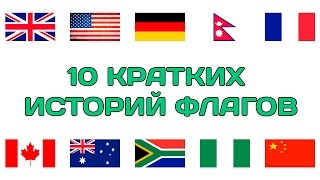 10 КРАТКИХ ИСТОРИЙ ФЛАГОВ(10 кратких историй флагов ПОДПИШИТЕСЬ на НОВЫЕ ВЫПУСКИ: http://bit.ly/FAKTOLOG1YA Мы ВKонтакте: http://vk.com/faktolog1ya Мы на FaceBook:..., 2016-09-15T15:43:58.000Z)