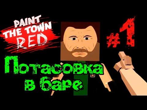 Paint the Town Red - Потасовка в баре | На русском языке | сцена 1