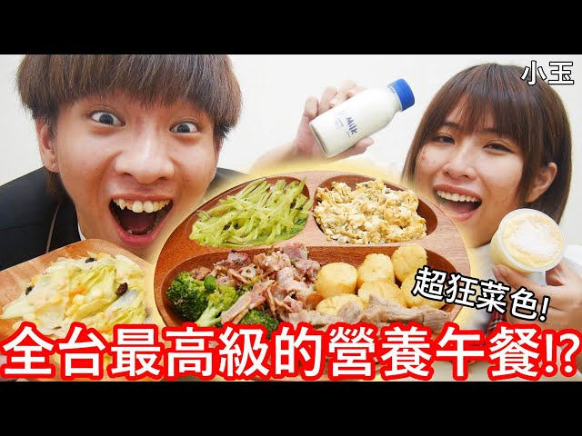 【小玉】超狂菜色!全台最高級的營養午餐!?【30元vs850元學校午餐】