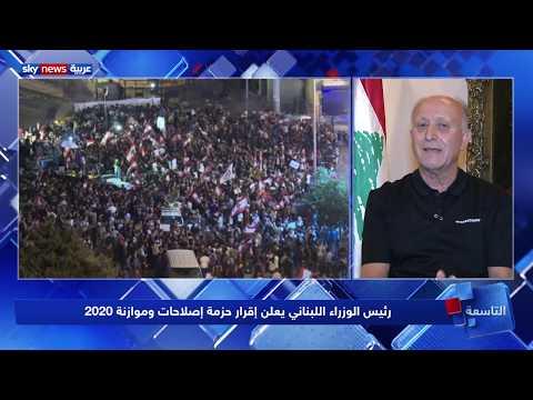 المتظاهرون في لبنان يغلقون الطرقات الأساسية والفرعية في العاصمة  - نشر قبل 7 ساعة