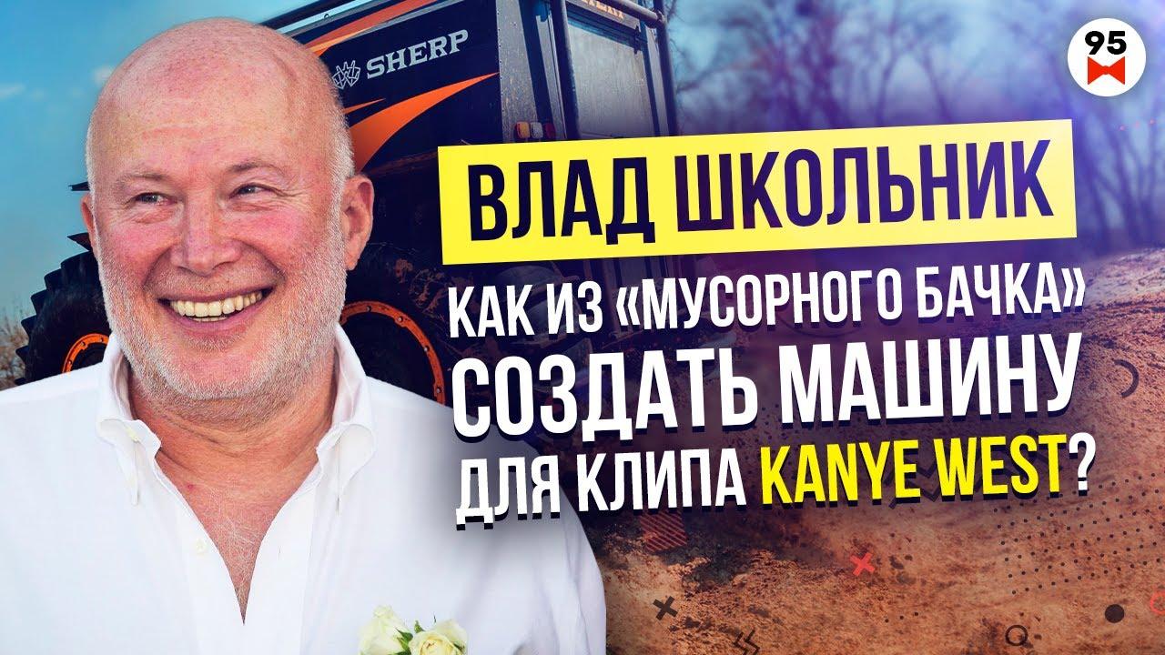 Владимир Школьник, как потерял миллионы и работал на стройке. Производство Шерп. 100 самых богатых