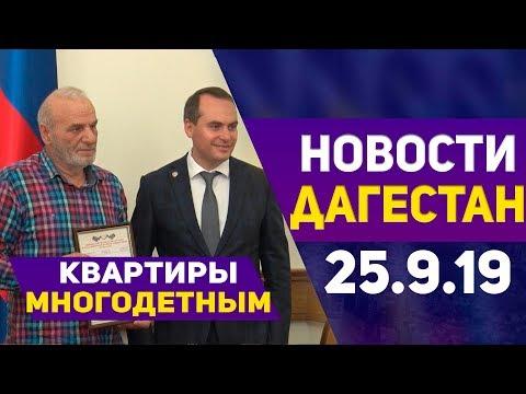 Новости Дагестана за 25.09.2019 год