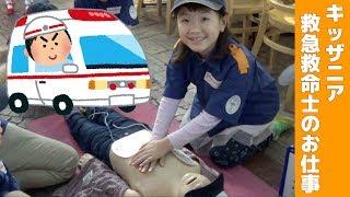 キッザニア 救急救命士のお仕事 せんももあい Kidzania Tokyo Ambulance 2018