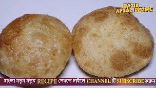ডাল পুরি তৈরির সহজ রেসিপি | Dal Puri Recipe  Bangladeshi | Dal Puri | Daal Puri Recipe by Razia