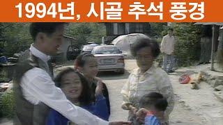 1994년 당시 안동 …