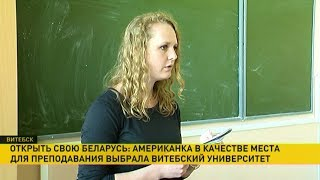 Американка в Витебском университете хочет выучить белорусский язык