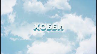 Хобби 15.01.21  Фёдор Леппа.  Любительский театр.