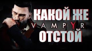 ГОСПОДИ, НУ И ДЕРЬМО. [ОБЗОР] Vampyr