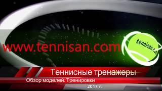 Обзор Теннисных Тренажеров