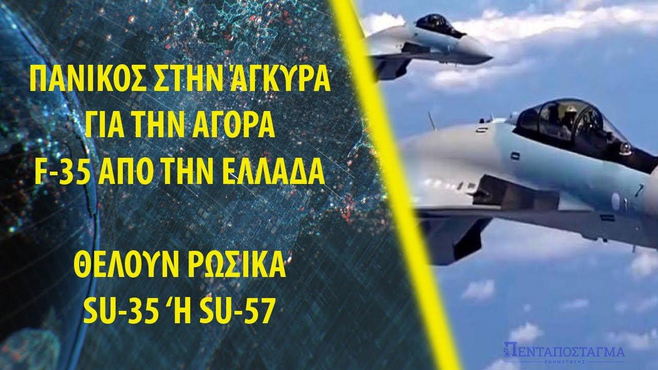 Πανικός στην Άγκυρα για την αγορά F-35 από την Ελλάδα - Θέλουν ρωσικά Su-35 ή Su-57