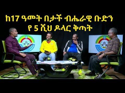 Ethiopia: ከ17 ዓመት በታች ብሔራዊ ቡድን የ 5 ሺህ ዶላር ቅጣት - ENN Sport