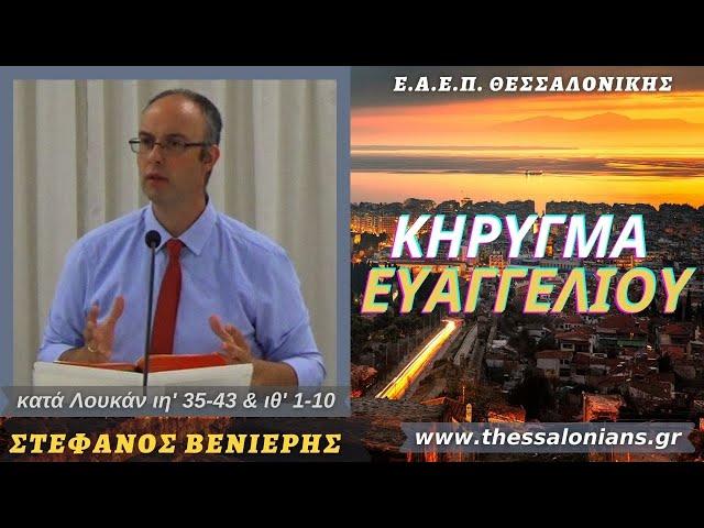 Στέφανος Βενιέρης 07-07-2021   κατά Λουκάν ιη' 35-43 & ιθ' 1-10