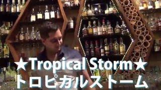 今日紹介するのは蘭桂坊の近くいある Honi Honi Cocktail Loungeです。 ...