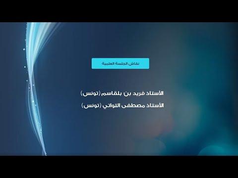 نقاش الجلسة الحواريّة بين فريد بن بلقاسم و مصطفى التواتي- الإسلام السياسي و مفهوم المخاطر-