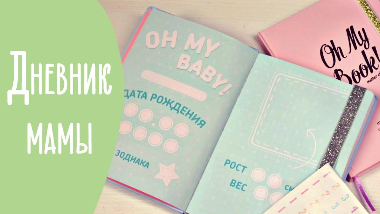 Лучший ежедневник для мам | Завершен GIVEAWAY OhMyBook mother .