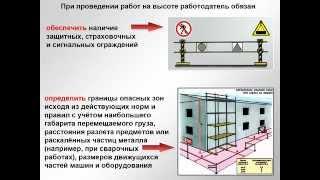 Учебный фильм по охране труда Основы безопасности при проведении работ на высоте