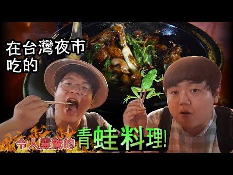 在台灣夜市吃的令人震驚的青蛙料理! by 韓國歐巴