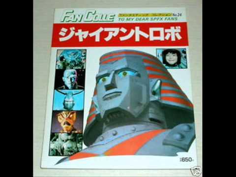Otomo Yoshihide - Giant Robo