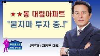 """★★동 대림아파트 """"묻지마 투자 중..!"""""""