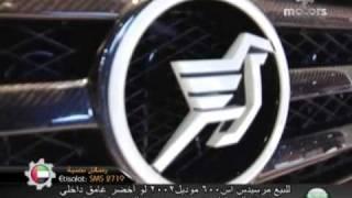 BMW Hamann - Part 2/3 - بي ام دبليو هامان