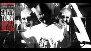 Garri Topor Feat. Som(GINEX) - Der falsche Freund