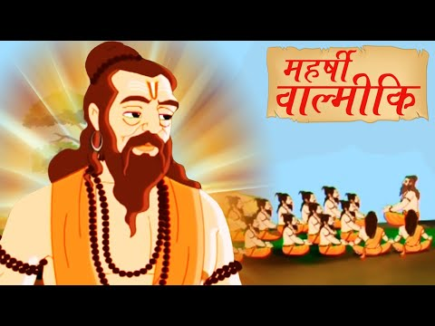 Maharishi Valmiki - वाल्मीकि - Animated Hindi Story For Kids