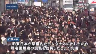 大震災時の対応めぐり JR東日本の社長が石原知事に謝罪