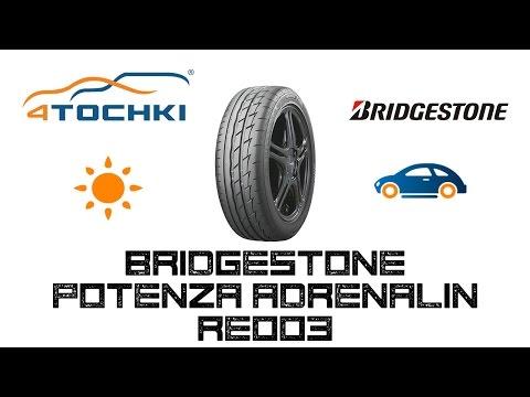 Обзор шины Bridgestone Potenza Adrenalin RE003 на 4 точки