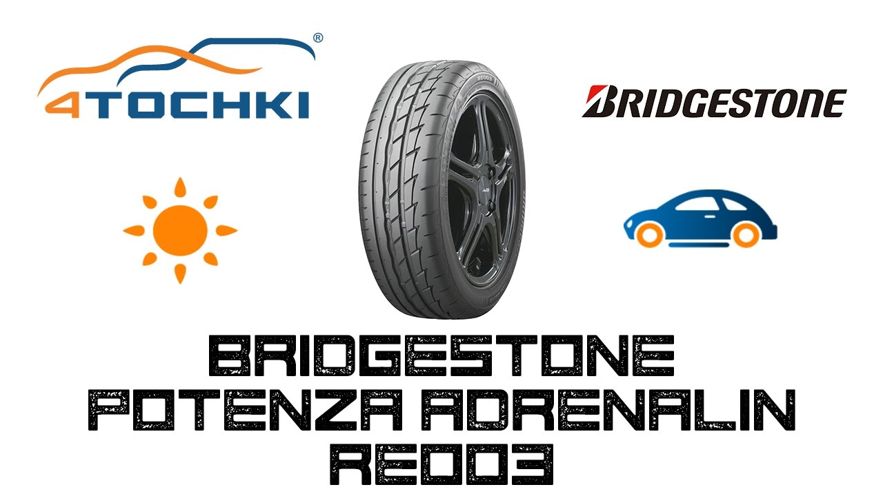 Обзор шины Bridgestone Potenza Adrenalin RE003 на 4 точки. Шины и диски 4точки - Wheels & Tyres