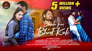 Bhala Pai Bhul Kali || Humane Sagar || New Odia Broken Heart Sad Song Full || Manashree Music