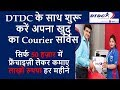DTDC Courier Franchise   How to Start Own Courier Service Business with DTDC Franchise
