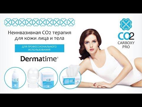 КАРБОКСИПИЛ и КАРБОКСИТЕРАПИЯ от Dermatime | www.acosm.ru