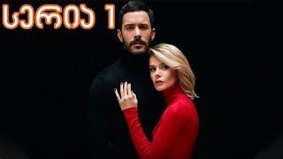 ყორანი - 1 სერია ქართულად / yorani - 1 seria qartulad