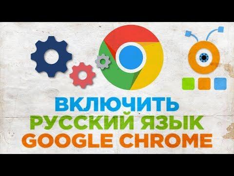 Как Включить Русский Язык в Браузере Google Chrome