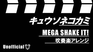 ハウスウェルネスフーズ「メガシャキ」のCM曲に抜擢された、キュウソネコカミ様の『MEGA SHAKE IT!』を編曲しました。 「曲調が変わる部分でハンドクラップをしているのは ...