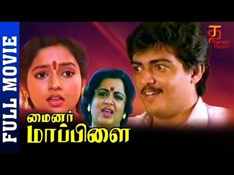 Minor Mappillai Tamil Full Movie | Ajith | Ranjith | Vadivelu | Srividya | Thamizh Padam
