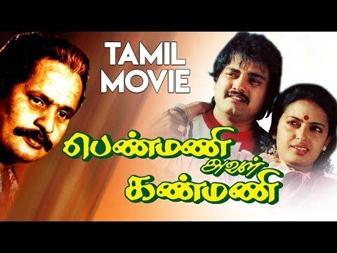 Penmani Aval Kanmani - Full Tamil Movie Bayshore   Prathap Pothen   Seetha   Visu   Kishmu