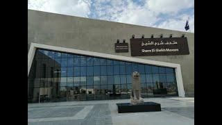 Новый музей в Шарм эль Шейхе новый развод туристов в Египте Обзор цена график работы Sharm Museum