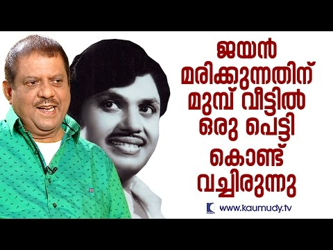 Before his death, Jayan had brought a box to my house : Kunchan   Kaumudy TV