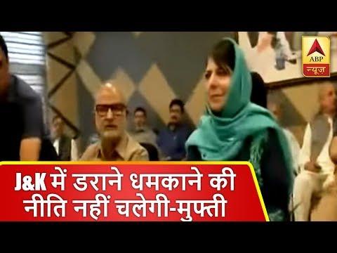 सरकार गिरने के बाद महबूबा की पहली प्रतिक्रिया, कहा- जम्मू कश्मीर में डराने धमकाने की नीति नहीं चलेगी