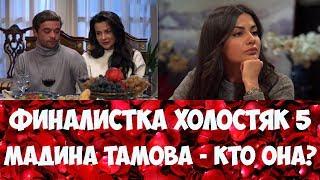 Мадина Тамова биография финалистки Холостяк 5 сезон тнт