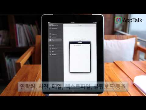 PDF Converter - Save Documents, Web Pages, Photos to PDF  - Apptalk iPad app review