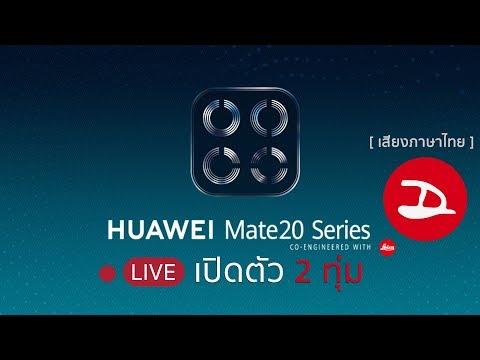 เปิดตัว Huawei Mate 20 Series [เสียงภาษาไทย] - วันที่ 16 Oct 2018