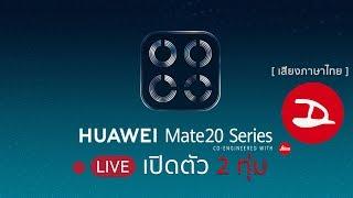 เปิดตัว Huawei Mate 20 Series [เสียงภาษาไทย]