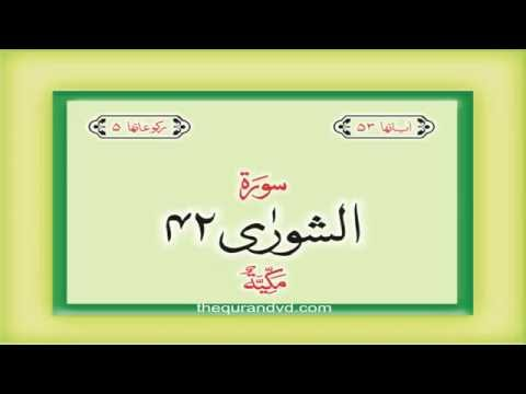 42. Surah Ash Shura with audio Urdu Hindi translation Qari Syed Sadaqat Ali