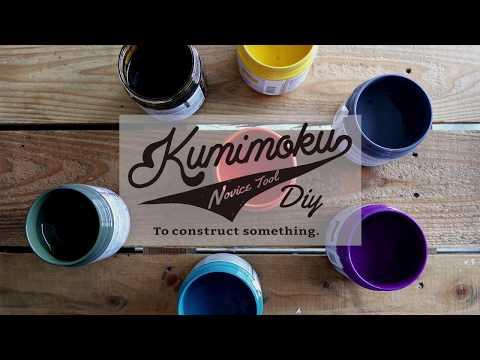 Kumimoku ペンキ 塗料