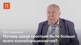 Коллаборационизм в СССР в годы Второй мировой войны — Олег Будницкий