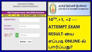 10th, +1 ,+2 - Attempt Exam Results 2020 in Tamilnadu/@Tamil Sweet/ Link Below.